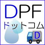 DPFとは?DPF・DPR・DPDの違いを解説!