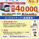 【高価買取】最大40,000円!DPF+DPR+DPD触媒・マフラー買取強化!