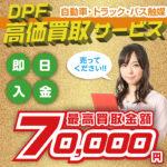 【高価買取】最大70,000円!DPF+DPR+DPD触媒・マフラー買取強化!