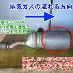 DPR・DPF・DPDマフラー清掃方法と仕組みを写真解説