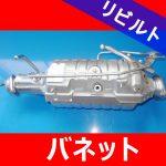 【リビルト】日産バネット(DPFリビルトマフラー)SKF2V系