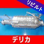 【洗浄リビルト品】三菱 デリカ  ■DPFリビルトマフラーコンバータ