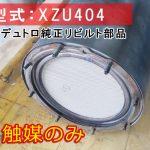 【洗浄リビルト】DPRデュトロ・トヨエース・ダイナXZU404