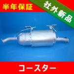 【リビルト】トヨタ コースター ◆マイクロバス用DPRマフラー