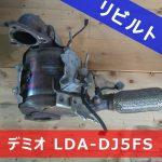 【洗浄リビルト】マツダ デミオLDA-DJ5FS 触媒 DPFマフラーコンバーター