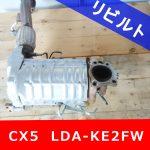 【洗浄リビルト】マツダ CX-5 型式:LDA-KE2FW DPFマフラー触媒コンバーター