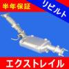 【洗浄リビルト】日産エクストレイルLDA-DNT31 触媒DPFマフラー