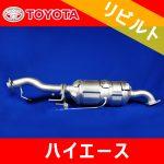 【リビルト】トヨタ ハイエース ◆DPRマフラー販売開始