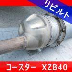 【リエッセ2:XZB40/XZB50】日野HINO:リビルト品DPRマフラー触媒 保証7ヶ月付き