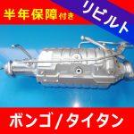 【洗浄リビルト】ボンゴ/タイタン マツダ ■トラックDPFマフラー触媒コンバーター