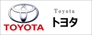【社外新品】トヨタ