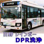 【バス】いすゞエルガミオ/日野レインボーのDPDマフラー洗浄