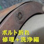 【修理】レンジャー/デュトロのボルト折れ+DPRマフラー詰まり改善