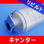 【三菱ふそう】キャンター  ■DPFリビルトマフラー半年+1か月間保障付き!