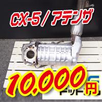 CX-5 / アテンザ