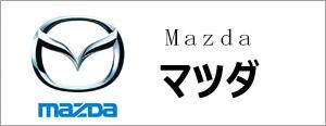 【社外新品】マツダ