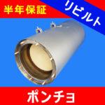 【ポンチョ】 日野◆小型バス◆リビルトDPR触媒 7カ月保障