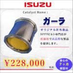 【いすゞ】バス◆ガーラの社外新品尿素SCR販売中!!