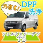 【フォルクスワーゲン】ディーゼル車 DPF洗浄で再生できます