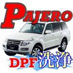【パジェロ 】DPF洗浄◆スス除去◆復活させます!