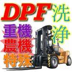 【建機/農機/特殊車両】重機のDPFも洗浄◆クリーニングで復活!
