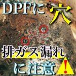【DPF】に穴が開く?!錆びによる排気ガス漏れにご注意!