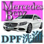 【外車】メルセデス・ベンツのDPF洗浄もお任せください!【再生】