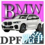 【外車】BMWのDPF洗浄もお任せください!
