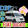 【フィアット】DPF洗浄で燃費向上! 外車の故障を未然に防ぐ!