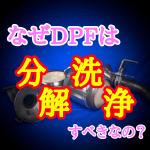 DPFは【分解】すべき!目詰り解消のための分解洗浄を解説!
