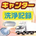 【洗浄】三菱ふそう キャンターのDPFマフラー洗浄は72,000円