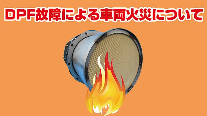 DPF火災