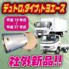 【日野】デュトロ社外新品DPR販売中(19~27年式)