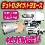 【トヨタ】トヨエース社外DPR誕生◆新品で長持ち◆DPR異常はこれで解決!