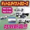 【日野】デュトロ社外新品DPR販売中(16~18年式)