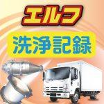 【洗浄】いすゞ自動車エルフのDPDマフラー洗浄は72,000円!