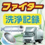【洗浄】三菱ふそうファイターのDPFマフラー洗浄は82,000円!