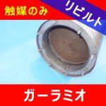 【洗浄リビルト】いすゞ ガーラミオ ■DPDリビルトマフラー触媒 半年+1か月間保証付き!