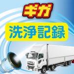 【洗浄】いすゞ自動車ギガのDPDマフラー洗浄は92,000円!