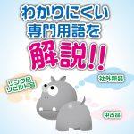 リビルト・リンク品・中古品・社外新品の違いについて解説!!