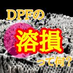【DPF】溶損とは何なのか!溶損しやすい車種とは?