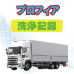 【プロフィア】日野大型★DPRマフラー洗浄■DPRが詰まる原因は?!■