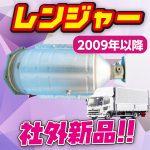 【日野】レンジャー年式2009年以降!社外新品DPRマフラー 発売開始!!