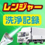 【写真あり】日野レンジャーDPR洗浄◆作業工程を分かりやすく解説