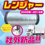 【日野】レンジャーボルト固定タイプ!社外新品DPR販売中!!