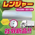 【日野】レンジャースタットボルトタイプ!社外新品DPR販売中!!
