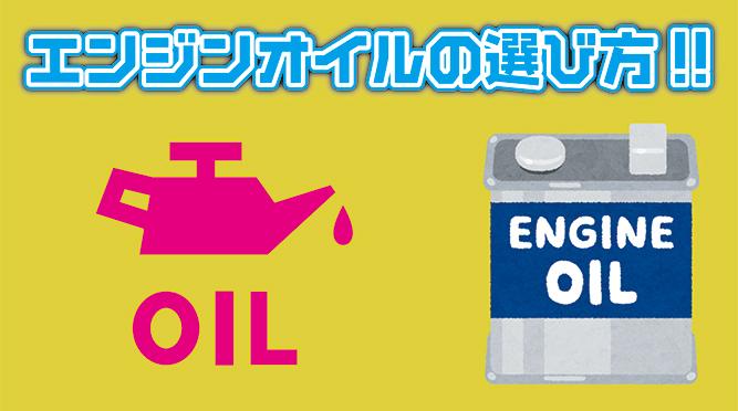 エンジンオイルの選び方