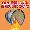 DPF故障による車両火災について