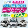 【2019年版】DPF問合わせ件数ランキングTOP3(小型トラック編)