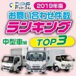 【2019年版】DPF問合わせ件数ランキングTOP3(中型トラック編)